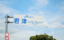 君津インターの標識を左に降りて下さい