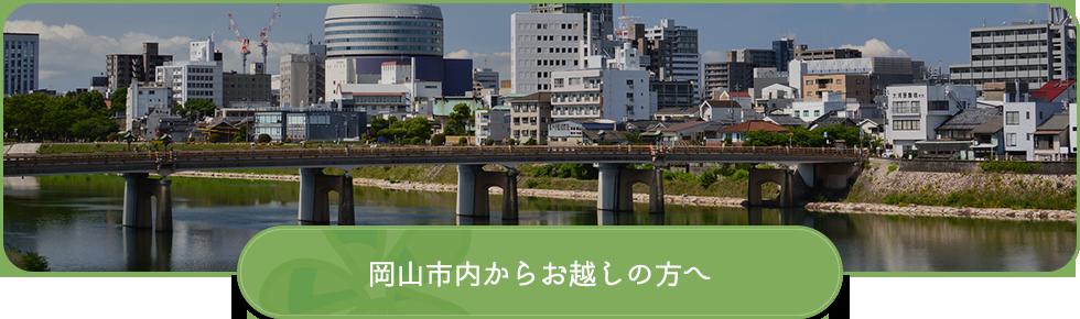 岡山市内からお越しの方へ