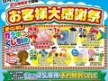 9月7日~8日 お客様感謝祭!!