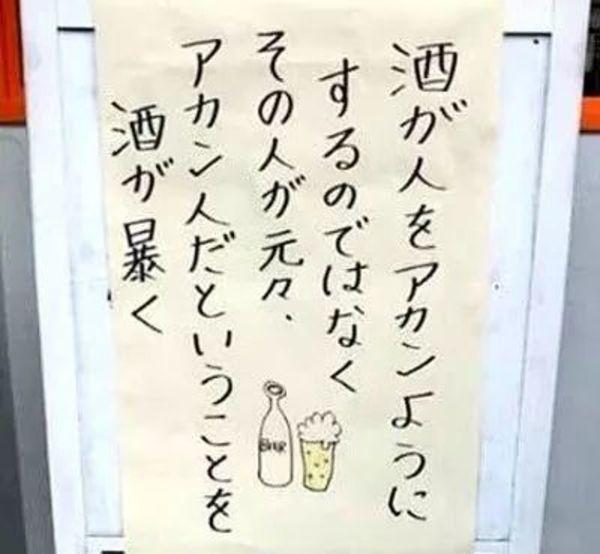 酒飲みであるいじょう