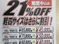 スタッドレスタイヤが21%OFF!!