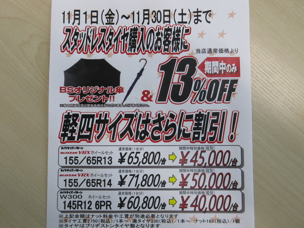 スタッドレスタイヤが13%OFF!!