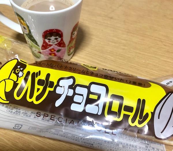 バナチョコロール