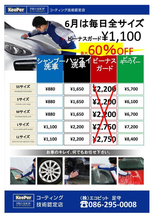 最高級洗車メニューが半額!