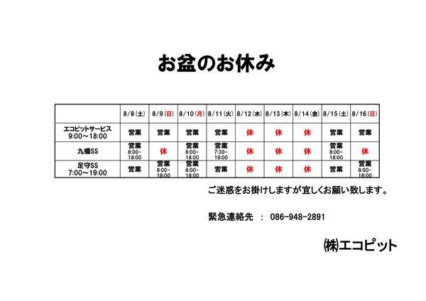 8月の営業日程
