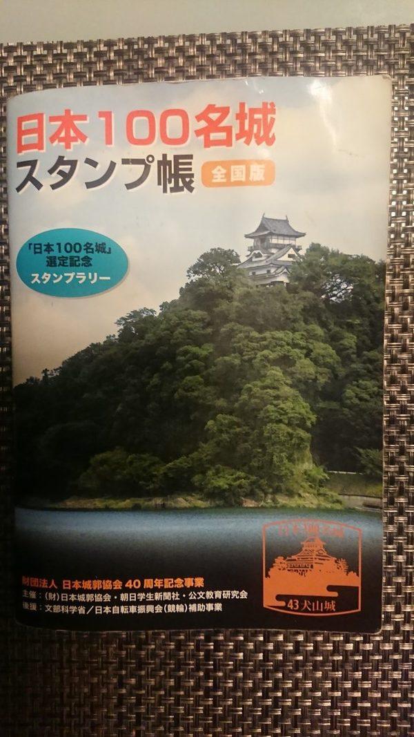 日本の百名城