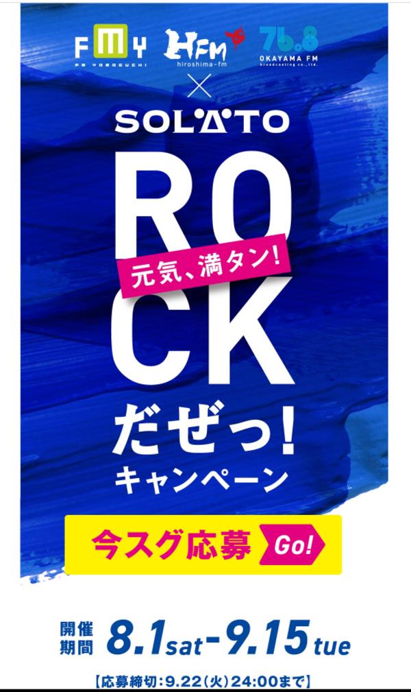 元気、満タン!ROCKだぜっ!キャンペーン