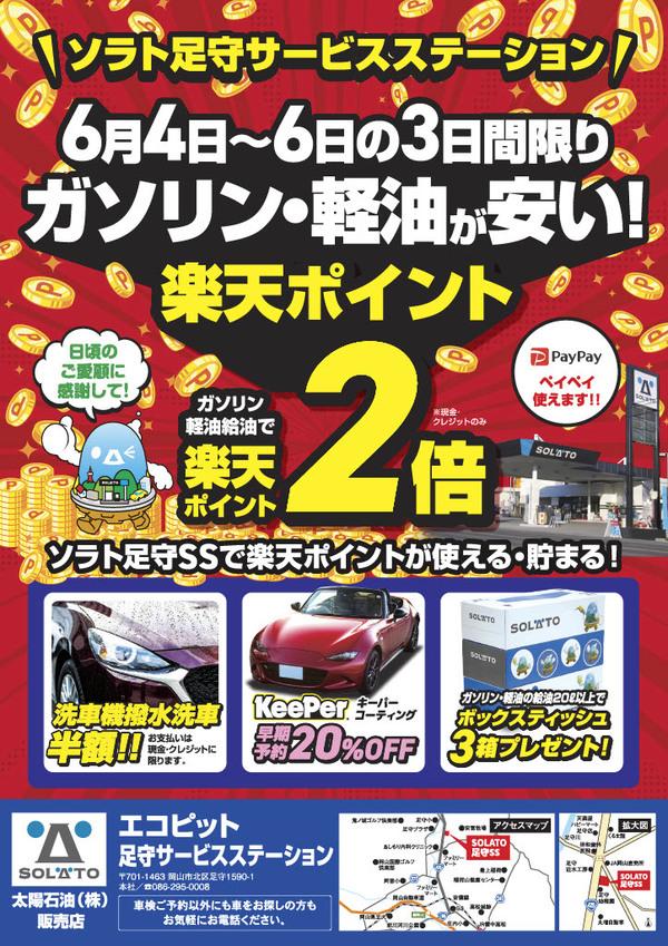 エコピット足守にてイベント開催!