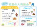 初夏の大商談会!!