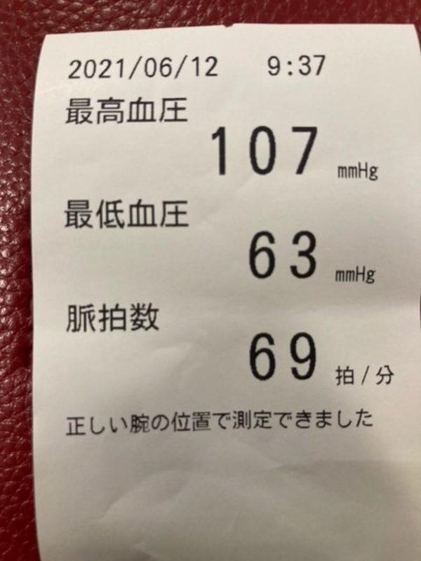 血圧測定🌟