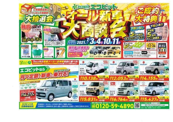 オール新車大商談会!!