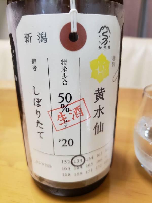 久しぶりの日本酒